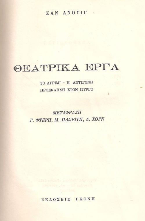 ΘΕΑΤΡΙΚΑ ΕΡΓΑ - ΑΝΟΥΙΓ ΖΑΝ - ANOUILH ZAN