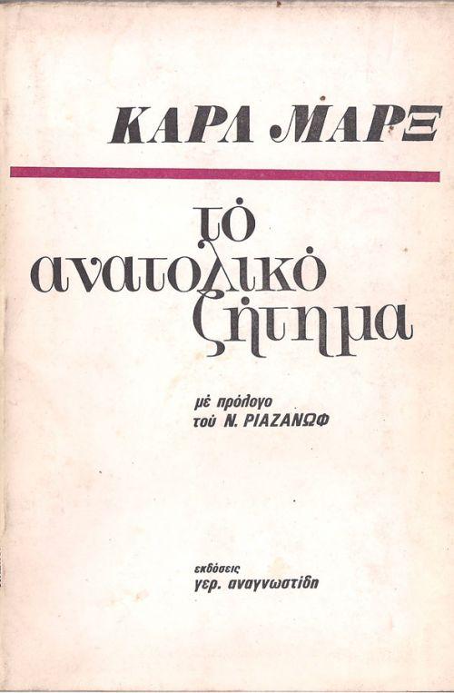 ΤΟ ΑΝΑΤΟΛΙΚΟΝ ΖΗΤΗΜΑ - ΚΑΡΛ ΜΑΡΞ