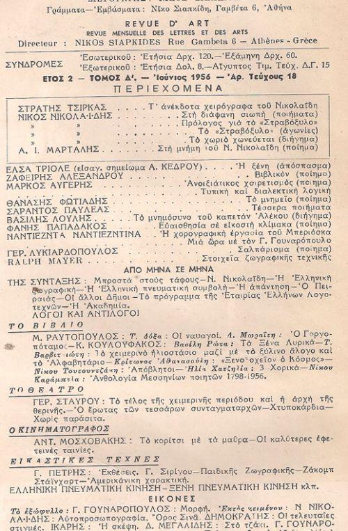 ΕΠΙΘΕΩΡΗΣΗ ΤΕΧΝΗΣ ΤΕΥΧΟΣ 18 - ΙΟΥΝΙΟΣ 1956