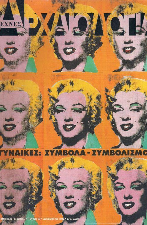 ΑΡΧΑΙΟΛΟΓΙΑ - ΤΕΥΧΟΣ 69 - ΔΕΚΕΜΒΡΙΟΣ 1998
