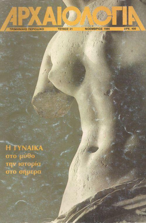 ΑΡΧΑΙΟΛΟΓΙΑ - ΤΕΥΧΟΣ 21 -  ΝΟΕΜΒΡΙΟΣ 1986