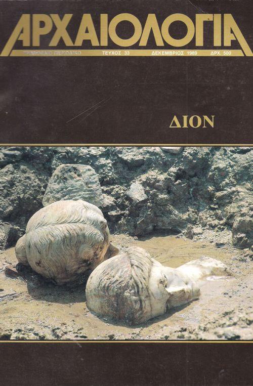 ΑΡΧΑΙΟΛΟΓΙΑ - ΤΕΥΧΟΣ 33 - ΔΕΚΕΜΒΡΙΟΣ 1989