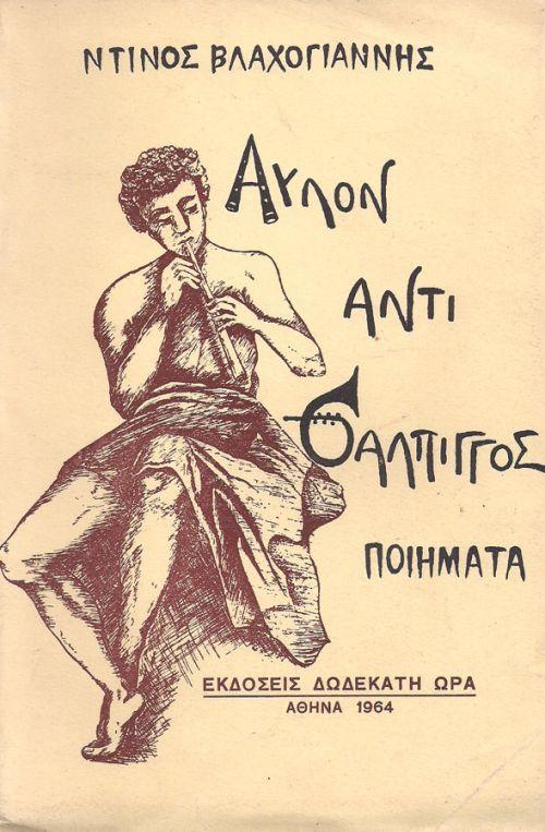 ΑΥΛΟΝ ΑΝΤΟ ΣΑΛΠΙΓΓΟΣ - ΠΟΙΗΜΑΤΑ ΒΛΑΧΟΓΙΑΝΝΗΣ ΝΤΙΝΟΣ