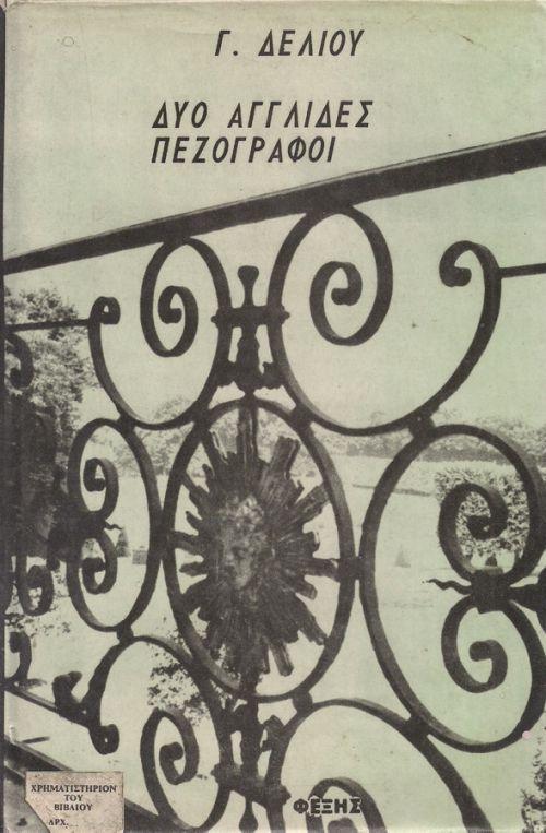 ΔΥΟ ΑΓΓΛΙΔΕΣ ΠΕΖΟΓΡΑΦΟΙ ΔΕΛΙΟΣ Γ.
