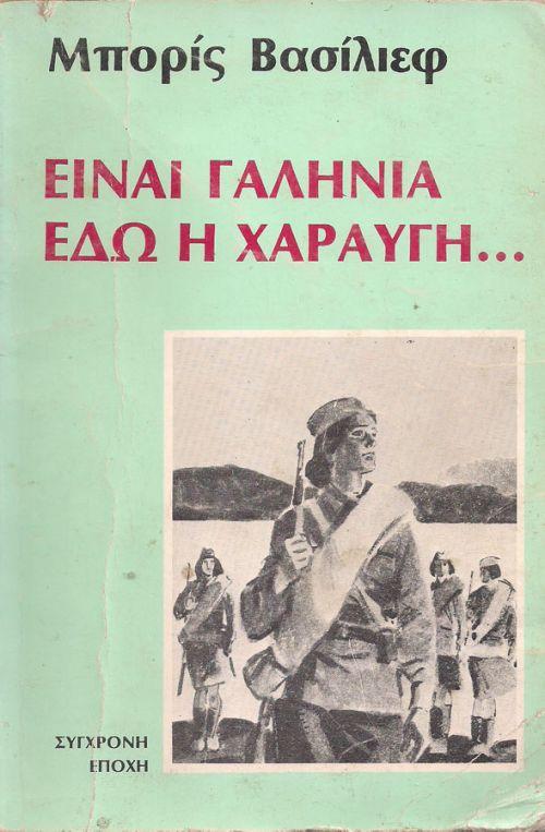 ΕΙΝΑΙ ΓΑΛΗΝΙΑ ΕΔΩ Η ΧΑΡΑΥΓΗ... ΜΠΟΡΙΣ ΒΑΣΙΚΙΕΦ Boris Vasilyev