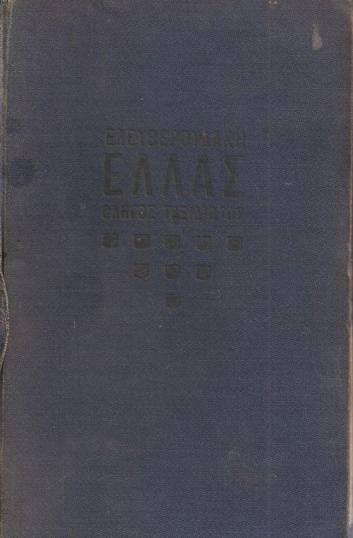 ΕΛΛΑΣ ΤΑΞΙΔΙΩΤΙΚΟΣ ΟΔΗΓΟΣ ΕΛΕΥΘΕΡΟΥΔΑΚΗΣ 1930