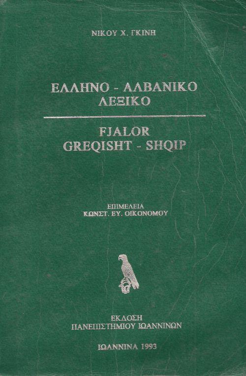 ΕΛΛΗΝΟ-ΑΛΒΑΝΙΚΟ ΛΕΞΙΚΟ, FJALOR GREQISHT-SHQIP - ΓΚΙΝΗΣ ΝΙΚΟΣ