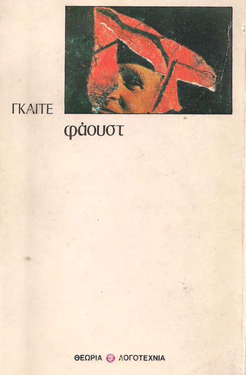 ΓΚΑΙΤΕ ΒΟΛΦΑΓΚΑΝΓΚ / GOETHE WOLFGANG