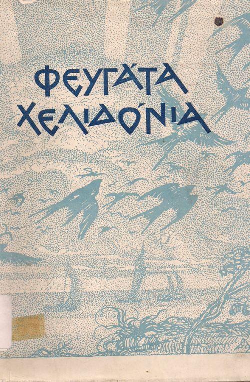 ΦΕΥΓΑΤΑ ΧΕΛΙΔΟΝΙΑ - ΔΡΟΣΙΝΗΣ