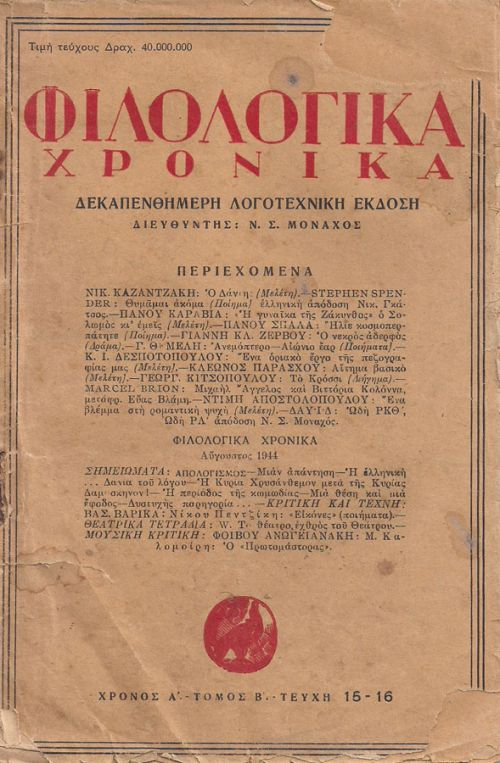 ΦΙΛΟΛΟΓΙΚΑ ΧΡΟΝΙΚΑ - ΤΕΥΧΟΣ 15-16  ΑΥΓΟΥΣΤΟΣ 1944