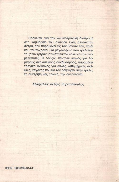 Η ΑΜΥΝΑ ΤΟΥ ΛΟΥΤΖΙΝ - ΝΑΜΠΟΚΟΦ ΒΛΑΝΤΙΜΙΡ / NABOKOV VLADIMIR