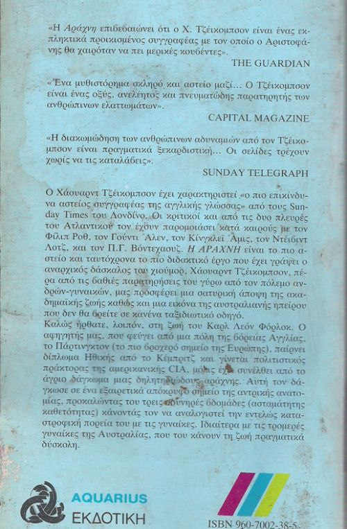 Η ΑΡΑΧΝΗ ΓΙΑΚΟΜΠΣΟΝ ΧΑΟΥΑΡΝΤ JACOBSON HOWARD
