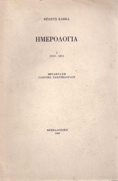 ΗΜΕΡΟΛΟΓΙΑ 1(1910-1911) - ΚΑΦΚΑ ΦΡΑΝΤΣ - KAFKA FRANZ