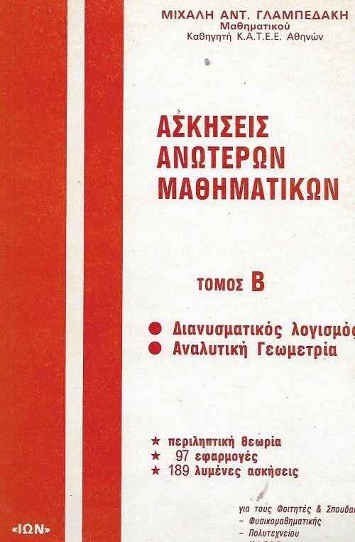 ΑΝΩΤΕΡΩΝ 2