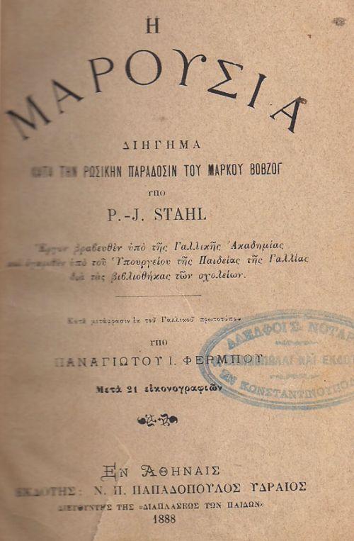 Η ΜΑΡΟΥΣΙΑ - ΣΤΑΛ - STAHL P. J.