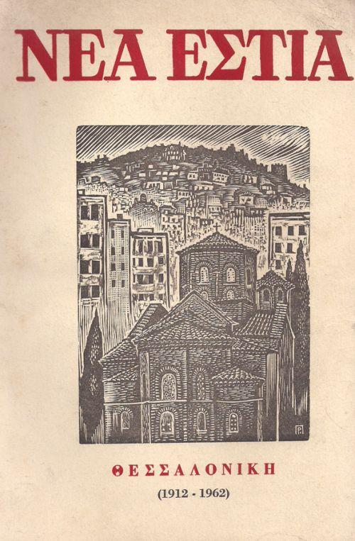 ΝΕΑ ΕΣΤΙΑ - ΘΕΣΣΑΛΟΝΙΚΗ (1912 - 1962) -ΤΟΜΟΣ 72 - ΤΕΥΧΟΣ 850
