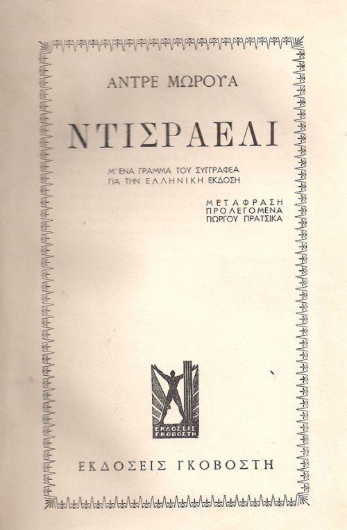 ΝΤΙΣΡΑΕΛΙ - ΜΩΡΟΥΑ ΑΝΤΡΕ / MAUROIS ANDRE