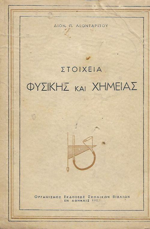 ΛΕΟΝΤΑΡΙΤΟΥ
