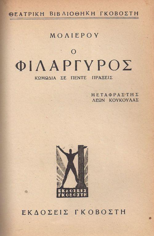 Ο ΦΙΛΑΡΓΥΡΟΣ ΜΟΛΙΕΡΟΣ