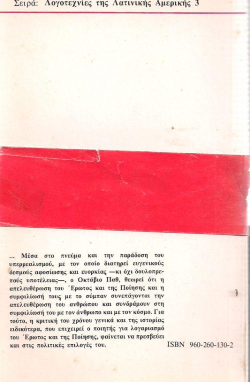 Ο ΓΡΑΜΜΑΤΙΚΟΣ ΠΙΘΗΚΟΣ Οκτάβιο Λοσάνο Πας Οctavio Lozano Paz