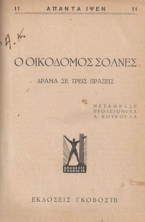 Ο ΟΙΚΟΔΟΜΟΣ ΣΟΛΝΕΣ - ΙΨΕΝ ΕΡΡΙΚΟΣ