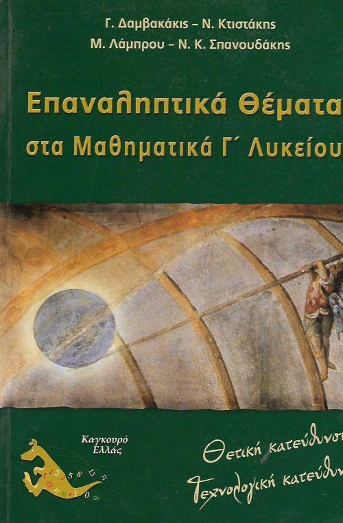 ΔΑΜΒΑΚΑΚΙΣ