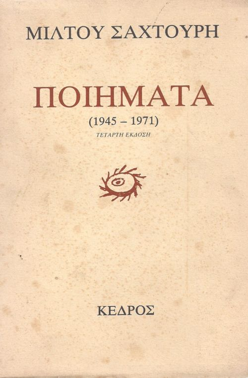 ΠΟΙΗΜΑΤΑ (1945-1971), ΤΕΤΑΡΤΗ ΕΚΔΟΣΗ - ΣΑΧΤΟΥΡΗΣ ΜΙΛΤΟΣ