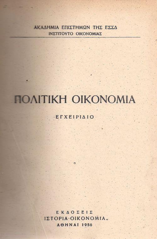 ΠΟΛΙΤΙΚΗ ΟΙΚΟΝΟΜΙΑ ΕΓΧΕΙΡΙΔΙΟ