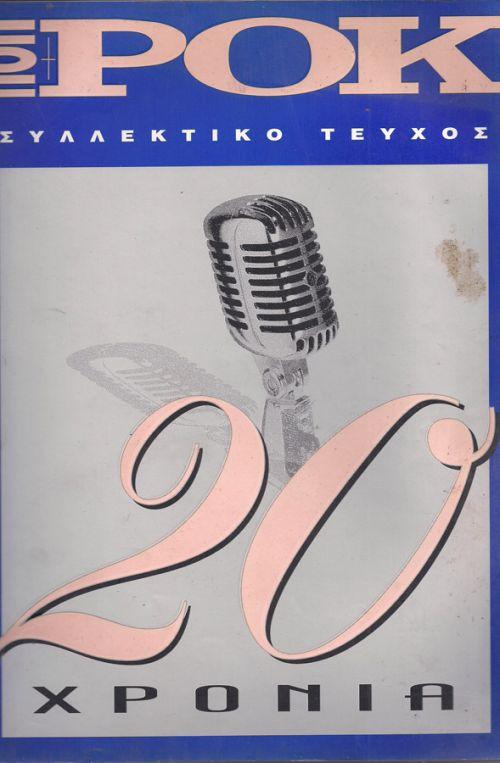 ΠΟΠ & ΡΟΚ - ΤΕΥΧΟΣ Νο 253 - ΙΟΥΝΙΟΣ 2000