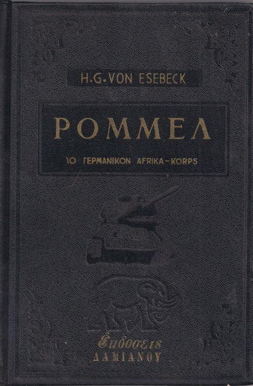ΡΟΜΜΕΛ (ΑΦΡΙΚΗ-ΓΑΛΛΙΑ) ΦΟΝ ΕΣΕΜΠΕΚ Ε. VON ESEBECK H.