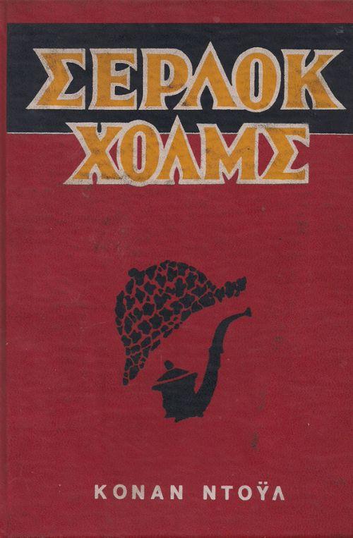 ΣΕΡΛΟΚ ΧΟΛΜΣ (ΑΠΑΝΤΑ) ΝΤΟΪΛ ΑΡΘΟΥΡ ΚΟΝΑΝ DOYLE ARTHUR CONAN