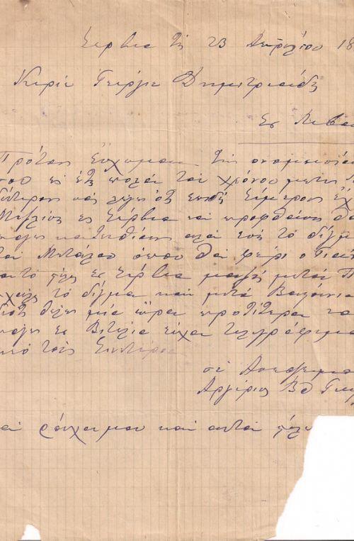 ΜΟΝΟΦΥΛΛΟΣ ΧΕΙΡΟΓΡΑΦΩΣ ΔΗΛΩΣΙΣ ΤΟΥ ΑΡΓΥΡΙΟΥ ΧΑΤΖΗΓΕΩΡΓΙΟΥ - ΣΕΡΒΙΑ 23 ΦΕΒΡΟΥΑΡΙΟΥ 1896