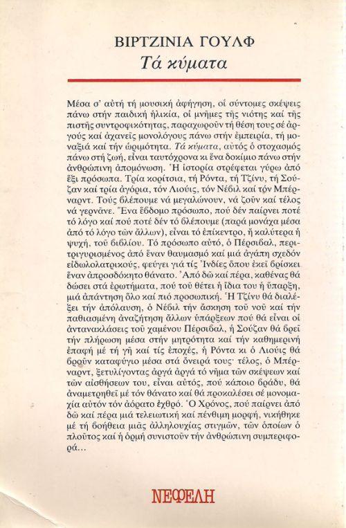 ΤΑ ΚΥΜΑΤΑ - ΓΟΥΛΦ ΒΙΡΤΖΙΝΙΑ - WOOLF VIRGINIA
