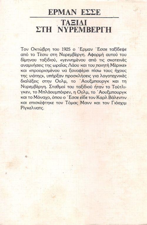 ΤΑΞΙΔΙ ΣΤΗ ΝΥΡΕΜΒΕΡΓΗ - ΕΣΣΕ ΕΡΜΑΝ / HESSE HERMANN