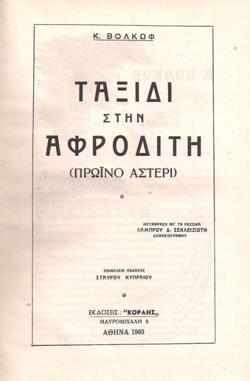 ΤΑΞΙΔΙ ΣΤΗ ΑΦΡΟΔΙΤΗ (ΠΡΩΙΝΟ ΑΣΤΕΡΙ)
