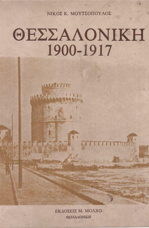 ΘΕΣΣΑΛΟΝΙΚΗ 1900 - 1917 ΜΟΥΤΣΟΠΟΥΛΟΣ ΝΙΚΟΣ