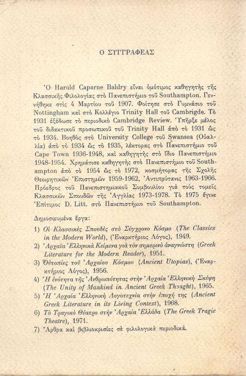 ΤΟ ΤΡΑΓΙΚΟ ΘΕΑΤΡΟ ΣΤΗΝ ΑΡΧΑΙΑ ΕΛΛΑΔΑ - BALDRY H.C.