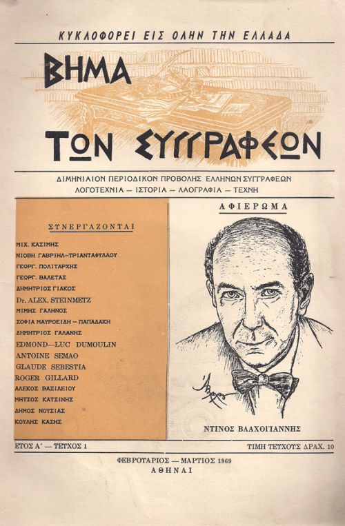 ΒΗΜΑ ΤΩΝ ΣΥΓΓΡΑΦΕΩΝ - ΤΕΥΧΟΣ 1 - ΦΕΒΡΟΥΑΡΙΟΣ-ΜΑΡΤΙΟΣ 1969
