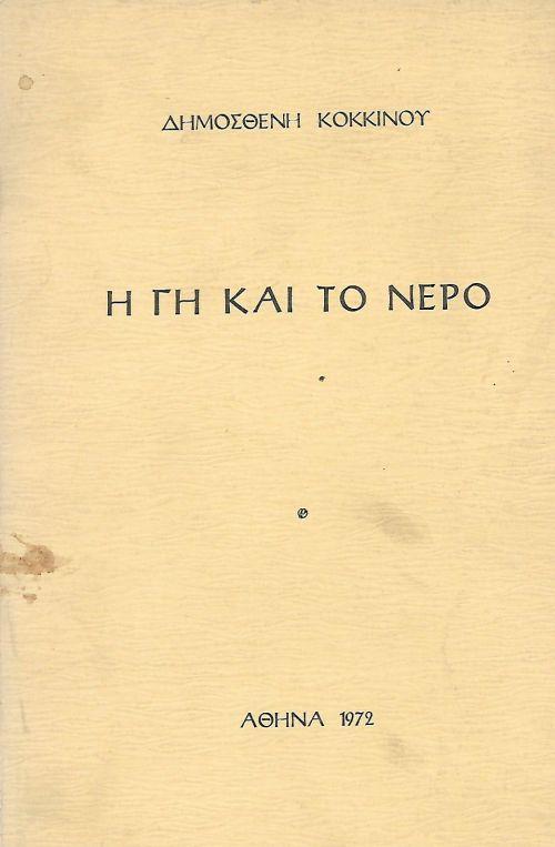 ΓΗ ΝΕΡΟ