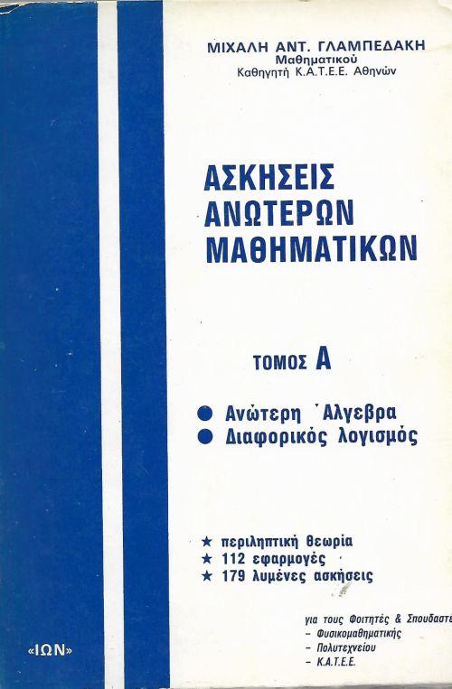 ΑΝΩΤΕΡΩΝ
